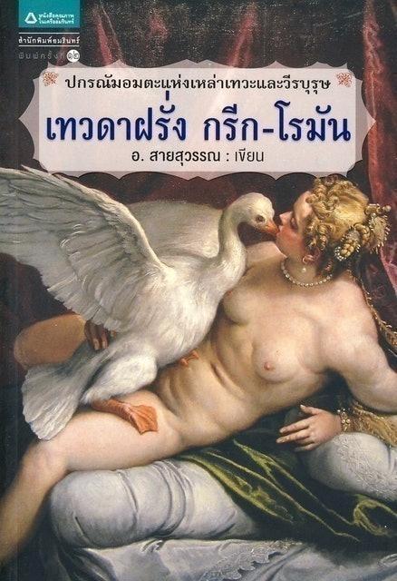 อัมพร สายสุวรรณ ปกรณัมอมตะแห่งเหล่าเทวะและวีรบุรุษ เทวดาฝรั่ง กรีก - โรมัน 1