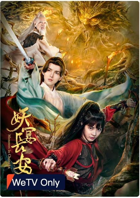 LS Mistique Movie หนังจีนตลก Monsters In ChangAn 1
