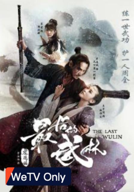 Like Media หนังจีนตลก The Last Wulin 1
