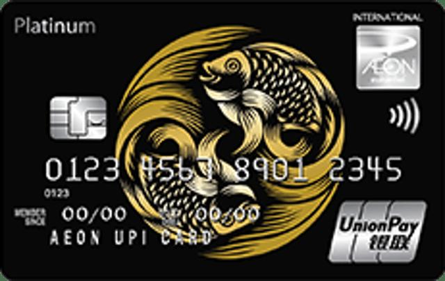 AEON UnionPay Platinum Card 1