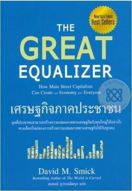 David M. Smick หนังสือเศรษฐศาสตร์ เศรษฐกิจภาคประชาชน : The Great Equalizer 1