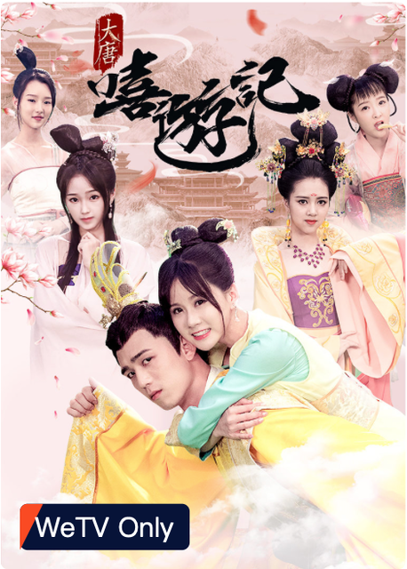 Tencent Penquin Pictures หนังจีนตลก A Journey to Tang 1
