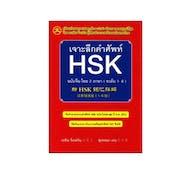 10 อันดับ หนังสือเตรียมสอบวัดระดับภาษาจีน HSK1 เล่มไหนดี ฉบับล่าสุดปี 2021 คู่มือติวเข้ม รวมคำศัพท์และไวยากรณ์จีน