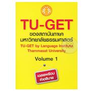 10 อันดับ หนังสือเตรียมสอบ TU-GET เล่มไหนดี ฉบับล่าสุดปี 2021 แนวข้อสอบเสมือนจริง พร้อมเฉลยอย่างละเอียด
