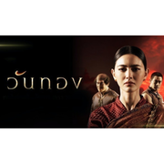20 อันดับ ละครไทยย้อนยุค แนะนำ เรื่องไหนน่าดู ฉบับล่าสุดปี 2021 รวมละครเก่าสุดคลาสสิก อิงประวัติศาสตร์