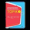 10 อันดับ หนังสือเตรียมสอบวัดระดับภาษาเกาหลี TOPIK I เล่มไหนดี ฉบับล่าสุดปี 2021 เนื้อหาแน่น ครบทุกทักษะ