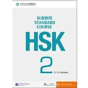 10 อันดับ หนังสือเตรียมสอบวัดระดับภาษาจีน HSK2 เล่มไหนดี ฉบับล่าสุดปี 2021 รวมแนวข้อสอบ พร้อมเฉลยอย่างละเอียด