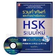 10 อันดับ หนังสือเตรียมสอบวัดระดับภาษาจีน HSK4 เล่มไหนดี ฉบับล่าสุดปี 2021 คู่มือติวเข้ม รวมแนวข้อสอบครบทุกด้าน