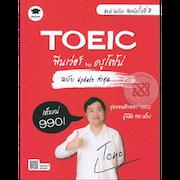 10 อันดับ หนังสือเตรียมสอบ TOEIC เล่มไหนดี ฉบับล่าสุดปี 2021