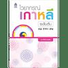 10 อันดับ หนังสือเรียนภาษาเกาหลี เล่มไหนดี ฉบับล่าสุดปี 2021 มีครบทั้งคำศัพท์ การสนทนาและไวยากรณ์เบื้องต้น