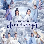 20 อันดับ ซีรี่ส์จีน WeTV แนะนำ เรื่องไหนดี ฉบับล่าสุดปี 2021 สนุกทั้งแนวย้อนยุค แฟนตาซี ดราม่า มีพากย์ไทย