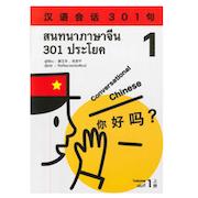 10 อันดับ หนังสือเรียนภาษาจีน เล่มไหนดี ฉบับล่าสุดปี 2021 ครบทุกทักษะ ตั้งแต่ระดับพื้นฐาน เรียนรู้ด้วยตนเองได้