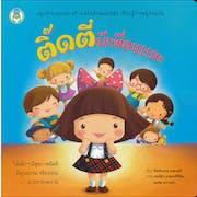 10 อันดับ หนังสือนิทานสำหรับเด็กอายุ 2 - 3 ขวบ เล่มไหนดี ฉบับล่าสุดปี 2020 เสริมความรู้ ฝึกพัฒนาการ เนื้อหาสนุกถูกใจเด็ก ๆ